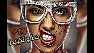 مهرجان حط و تخبيط - جديد 2019 | هيكسر مصر | مهرجانات 2019