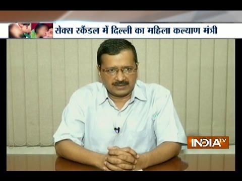 CM Arvind Kejriwal Speaks over Sex Scandal of AAP Minister Sandeep Kumar
