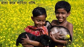 Mala Kar Lagiya Gathi | Best of Miss Liton | মালা কার লাগিয়া গাঁথি |