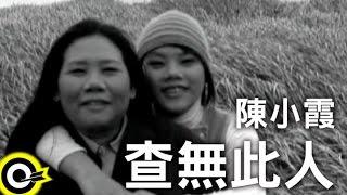 陳小霞 Chen Xiao-Xia【查無此人】Official Music Video