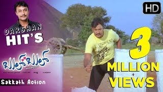 Darshan and Dr.Ambarish combination fight | Bul Bul Kannada Movie  | Kannada Scenes | Rachitha Ram