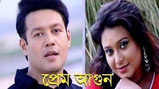 Prem Agun (প্রেম আগুন) || S D Rubel || HD Video Song || SDRF