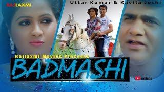 Badmashi || बदमाशी || Haryanvi Song || Uttar Kumar || Kavita Joshi || Yogesh Jangra