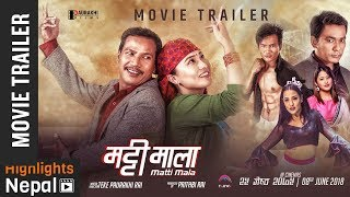 MATTI MALA    New Nepali Movie Trailer   Buddhi Tamang, Rajani Gurung, Priyanka Karki, Prithibi Rai