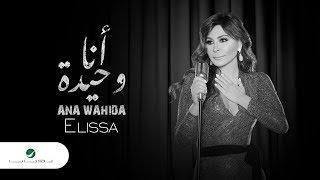 Elissa ... Ana Wahida - 2018 | إليسا ... أنا وحيدة - بالكلمات