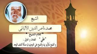 ( على ) الطحان و الغزالى والشيخ بكر ابو زيد والشيخ على التوجرى فى مسالة كشف الوجه؟