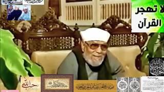 تفسير السيده نفيسه لفضيلة ألشيخ محمد متولي ألشعراوي