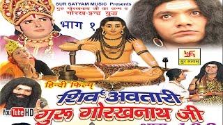 शिव अवतारी गुरु गोरखनाथजी भाग 1     Shiv Awtari Guru Gorakh Nath Ji Vol 1    Hindi Full Movies