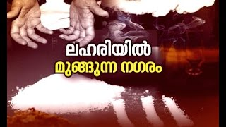 Bangalore reclaims infamous drug capital status of south India | Asianet News Investigation