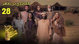 الماجدي بن ظاهر - الحلقة 28