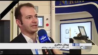 Iran Science based companies 2nd High Technological products exhibition دومين نمايشگاه دانش بنيان