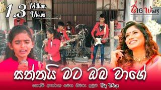 සත්තයි මට ඔබ වාගේ ( Sinhala_Hindi_mashup  ) Big Wins Opening show