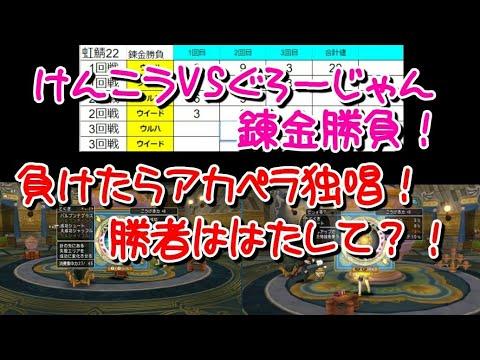 Xxx Mp4 【ドラクエ10】けんこう VS GJ 錬金勝負 3gp Sex