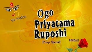 Ogo Priyatama Ruposhi - Pooja Special Bengali    Audio Jukebox   