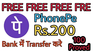 (Live Again)PhonePe App Rs.100 Free Wallet Balance With Bank Transfer Proved