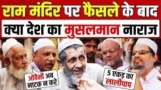 Ram Mandir पर फैसले के बाद क्या देश का मुसलमान नाराज   Muslim on Ram Mandir