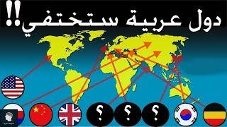 8 دول سوف تختفي بشكل كلي خلال الـ 20 عامًا القادمة ..  منهم دول عربية ..!!