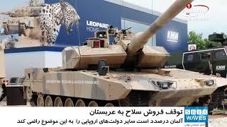 توقف فروش سلاح از سوی آلمان، به عربستان سعودی