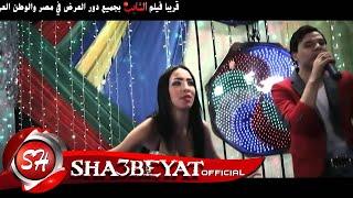 سعيد الحلو كليب متشقلبة الدنيا من فيلم الشايب حصريا على شعبيات Saaid Elhelw Metshklaba Eldonia
