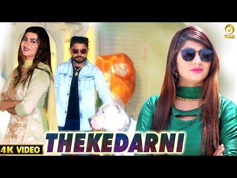 Xxx Mp4 Thekedarni Gagan Sonika Singh New D J Song 2018 Bittu Sorkhi Mor Music 3gp Sex