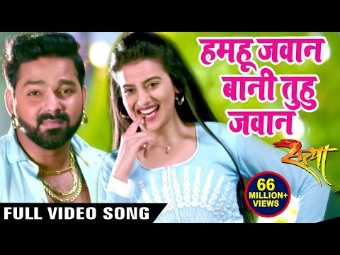 Xxx Mp4 Pawan Singh का सबसे हिट गाना 2017 Hamahu Jawan Bani Superhit Film SATYA Bhojpuri Hit Song 3gp Sex