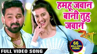 Pawan Singh का सबसे हिट गाना 2017 - Hamahu Jawan Bani - Superhit Film (SATYA) - Bhojpuri Hit Song