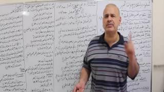 قواعد اللغة العربية - التقديم والتاخير (الجزء الاول) للصف السادس الاعدادي الاستاذ ماهر الخزرجي
