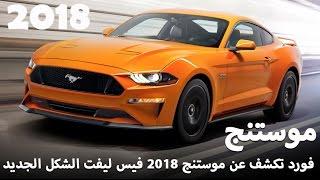 """فورد موستنج 2018 تحصل على فيس ليفت جديد """"تقرير ومواصفات"""" Ford Mustang"""