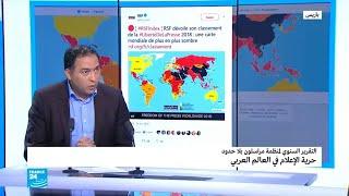 ما هي حال حرية الإعلام في العالم العربي؟