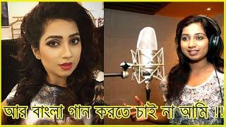 আর বাংলা গান করতে চান না শ্রেয়া ঘোষাল !!! কারন জানলে আপনি চমকে উঠবেন | Bollywood | News