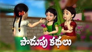 Adavilo Puttindi Telugu Podupu Kathalu - 3D Animation Telugu Rhymes for Children