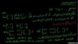 دستگاه معادلات خطی