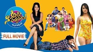 Aha Na Pellanta (2011) Full Movie || Allari Naresh, Ritu Barmecha, Srihari