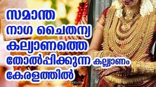 സാമന്ത നാഗ ചൈതന്യ കല്ല്യാണത്തെ തോല്പിക്കുന്ന കല്ല്യാണം കേരളത്തിൽ | Wedding cost at kerala