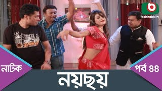 Bangla Comedy Natok - বাংলা কমেডি নাটক - Noy Choy | Ep - 44 | Faruk, AKM Hasan, Badhon