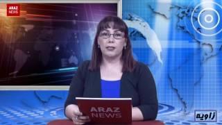 خبر فارسی (زاویه) - سه شنبه، ۱۰ مرداد ۱۳۹۶