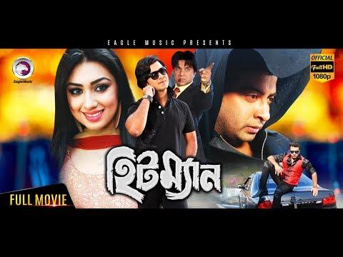 Xxx Mp4 Bangla Movie Hitman Shakib Khan Apu Biswas Misha Showdagor Eagle Movies OFFICIAL 3gp Sex