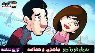 مهرجان دلع ولا وجع 2018    غناء باجزي و حماصه   توزيع حماصه 2018
