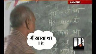 UP-Bihar's Govt School Teachers Failed India TV GK Test (Part 1)