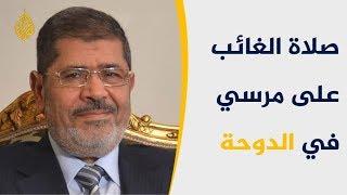 مواطنون وعدد من أبناء الجاليات العربية والإسلامية وشخصيات دينية يؤدون صلاة الغائب على مرسي في الدوحة