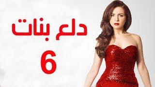 Dalaa Banat Series - Episode 06 | مسلسل دلع بنات - الحلقة السادسة
