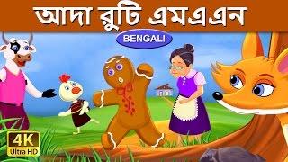 জিনজার ব্রেড মানুষ - শয়নকাল গল্প - বাংলা রূপকথা - 4K UHD - Bengali Fairy Tales