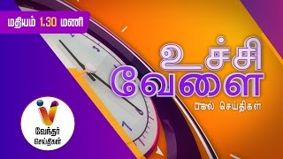 Afternoon News 1.30 pm   (22/01/2017)