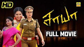 Latest Tamil Full Movie 2018 | Exclusive Release Saaya Tamil Movie | Sonia Agarwal Latest Movie 2018
