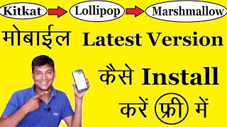 How To Update Any Android Phone/Device To Latest Version in Hindi | Mr.Growth🙂