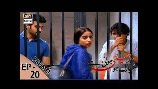Mubarak Ho Beti Hui Hai Episode 20 ( Promo ) ARY Digital Drama