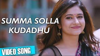 Summa Solla Kudadhu - Muthina Kathirikka | Video Song | Sundar C, Poonam Bajwa | Siddharth Vipin