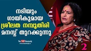 In Conversation With Sreelatha Namboothiri | Straight Line EP 230 | Part 02 | Kaumudy TV