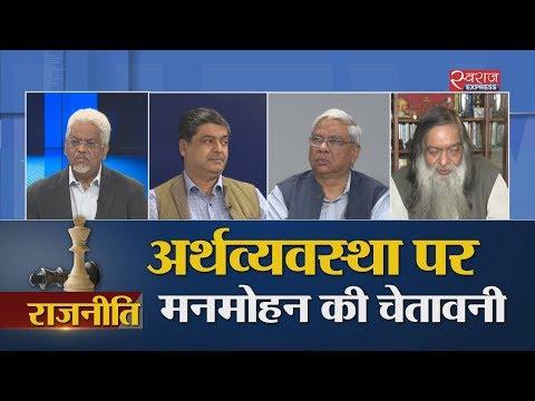 Rajneeti अर्थव्यवस्था पर मनमोहन की चेतावनी