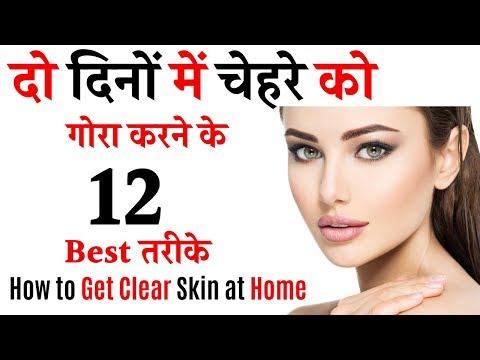 दो दिनों में चेहरे को गोरा करने के 12 बेस्ट तरीके | How to Get Clear Skin at Home